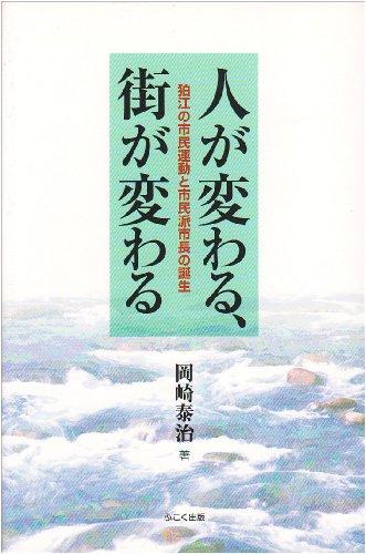 人が変わる、街が変わる―狛江の市民運動と市民派市長の誕生