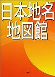 日本地名地図館 [CD-ROM付き]