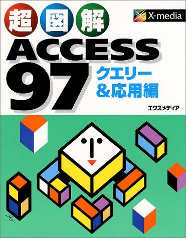 超図解 ACCESS97 クエリー&応用編 (「超図解」シリーズ)の詳細を見る