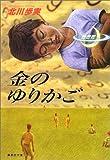 金のゆりかご (集英社文庫)