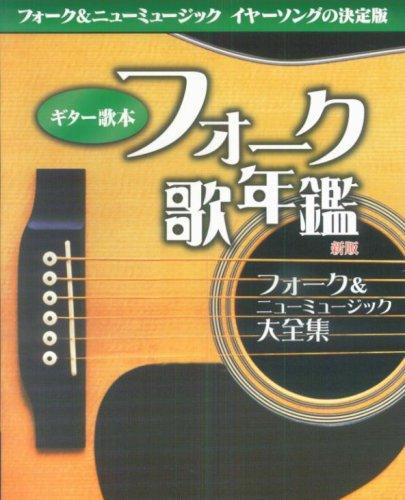 ギター歌本 フォーク歌年鑑 新版 (コード付歌詞集) フォーク&ニューミュージックイヤーソングの決定版