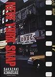 ニューヨークスナップ―坂崎幸之助写真集
