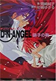 D・N・ANGEL―硝子の靴 (角川ビーンズ文庫)