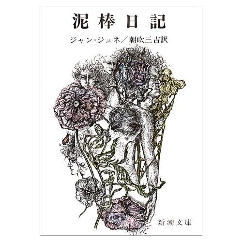 泥棒日記 (新潮文庫)