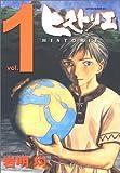 ヒストリエ(1) (アフタヌーンKC)