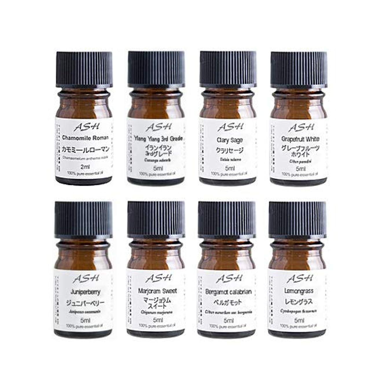 司書サンダル団結ASH アロマ検定 1級 対応 セット 5mlx7本、2mlx1本(カモミールローマン2ml、イランイラン、クラリセージ、グレープフルーツ、ジュニパーベリー、ベルガモット、マージョラムスイート、レモングラス)AEAJ表示基準適合認定精油