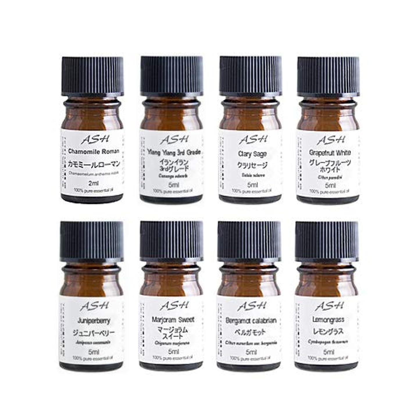 ペリスコープバラエティ多様体ASH アロマ検定 1級 対応 セット 5mlx7本、2mlx1本(カモミールローマン2ml、イランイラン、クラリセージ、グレープフルーツ、ジュニパーベリー、ベルガモット、マージョラムスイート、レモングラス)AEAJ表示基準適合認定精油
