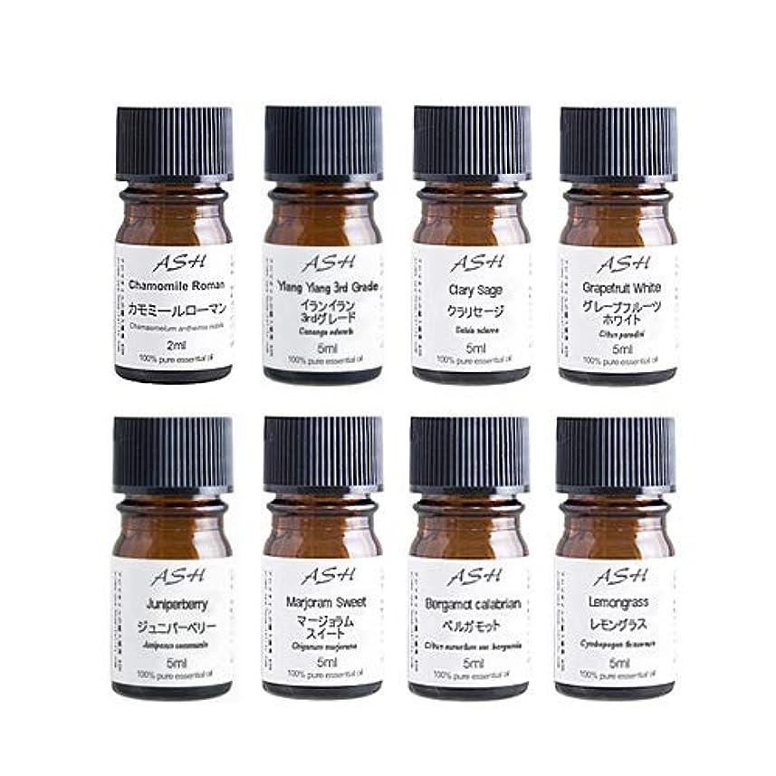静かなカッター伝統的ASH アロマ検定 1級 対応 セット 5mlx7本、2mlx1本(カモミールローマン2ml、イランイラン、クラリセージ、グレープフルーツ、ジュニパーベリー、ベルガモット、マージョラムスイート、レモングラス)AEAJ表示基準適合認定精油