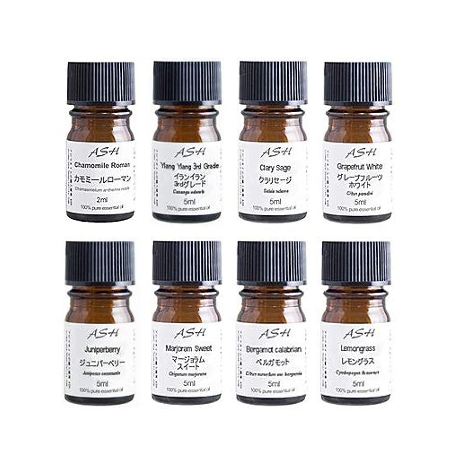 添加剤エゴマニア売り手ASH アロマ検定 1級 対応 セット 5mlx7本、2mlx1本(カモミールローマン2ml、イランイラン、クラリセージ、グレープフルーツ、ジュニパーベリー、ベルガモット、マージョラムスイート、レモングラス)AEAJ表示基準適合認定精油