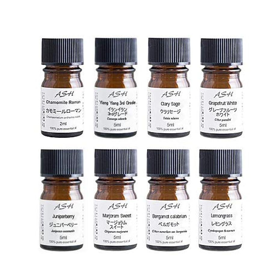 クロニクル回転するありがたいASH アロマ検定 1級 対応 セット 5mlx7本、2mlx1本(カモミールローマン2ml、イランイラン、クラリセージ、グレープフルーツ、ジュニパーベリー、ベルガモット、マージョラムスイート、レモングラス)AEAJ表示基準適合認定精油