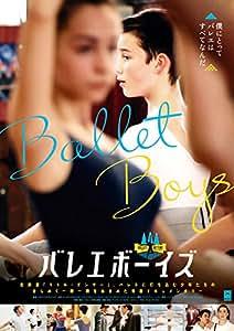 バレエボーイズ [DVD]