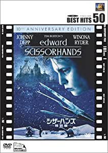 シザーハンズ〈特別編〉 [DVD]
