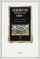 富岳旅百景―観光地域史の試み (角川叢書21)
