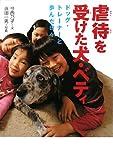 虐待を受けた犬・ベティ―ドッグ・トレーナーと歩んだ日々 (感動ノンフィクションシリーズ)