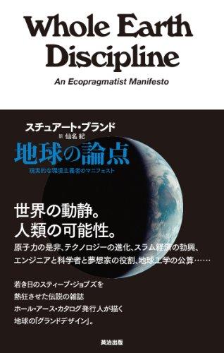 地球の論点 ―― 現実的な環境主義者のマニフェスト