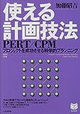 使える計画技法PERT/CPM―プロジェクトを成功させる科学的プランニング (PHPビジネス選書)