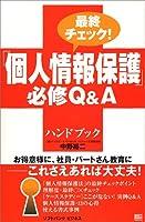 最終チェック! 「個人情報保護」必修Q&Aハンドブック お得意様に、社員・パートさん教育に―これさえあれば大丈夫! (ソフトバンクビジネス)