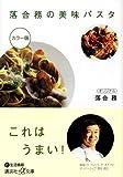 落合務の美味パスタ (講談社+α文庫)