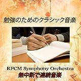 勉強のためのクラシック音楽