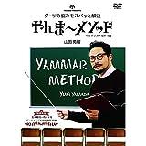 【DVD】TRiNiDAD やんま~メソッド (¥ 3,900)