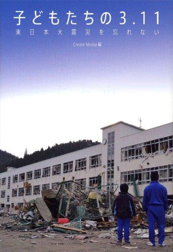 子どもたちの3.11 東日本大震災を忘れないの詳細を見る