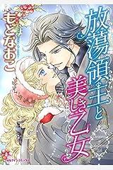 放蕩領主と美しき乙女 (ハーレクインコミックス) Kindle版