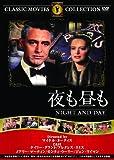 夜も昼も [DVD]