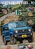 月刊自家用車 2018年 10 月号 [雑誌]