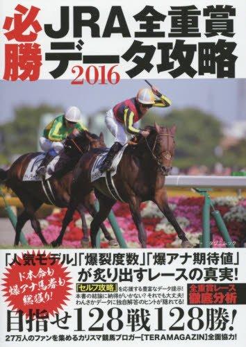 JRA全重賞 必勝データ攻略2016 (タツミムック)