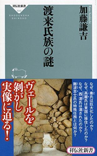 渡来氏族の謎(祥伝社新書)の詳細を見る