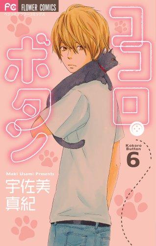 ココロ・ボタン 6 (Betsucomiフラワーコミックス)の詳細を見る