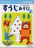 すうじあそび―4・5・6歳 (2集) (かず・けいさん (6))
