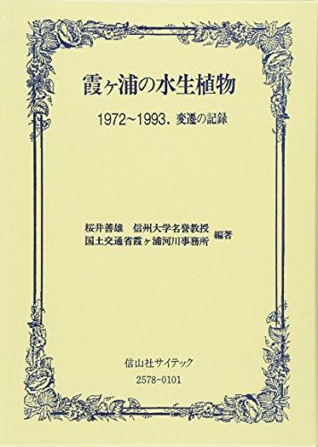 霞ケ浦の水生植物―1972~1993.変遷の記録