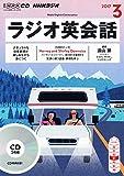 NHKCD ラジオ ラジオ英会話