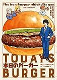 本日のバーガー(9) (芳文社コミックス)