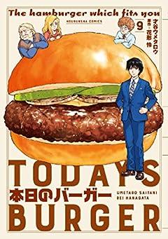 本日のバーガー 9 (芳文社コミックス)