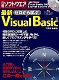 ゼロから学ぶ最新Visual Basic (日経BPパソコンベストムック)