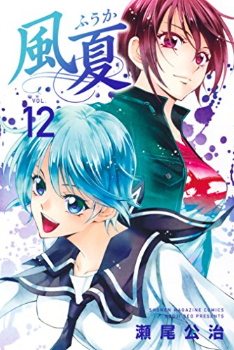 風夏(12) (週刊少年マガジンコミックス)
