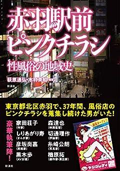赤羽駅前ピンクチラシ;性風俗の地域史