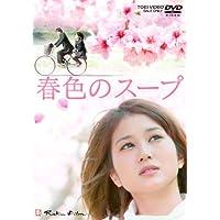春色のスープ【DVD】
