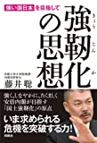 強靭化の思想—「強い国日本」を目指して (扶桑社BOOKS)