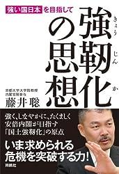 強靭化の思想―「強い国日本」を目指して (扶桑社BOOKS)