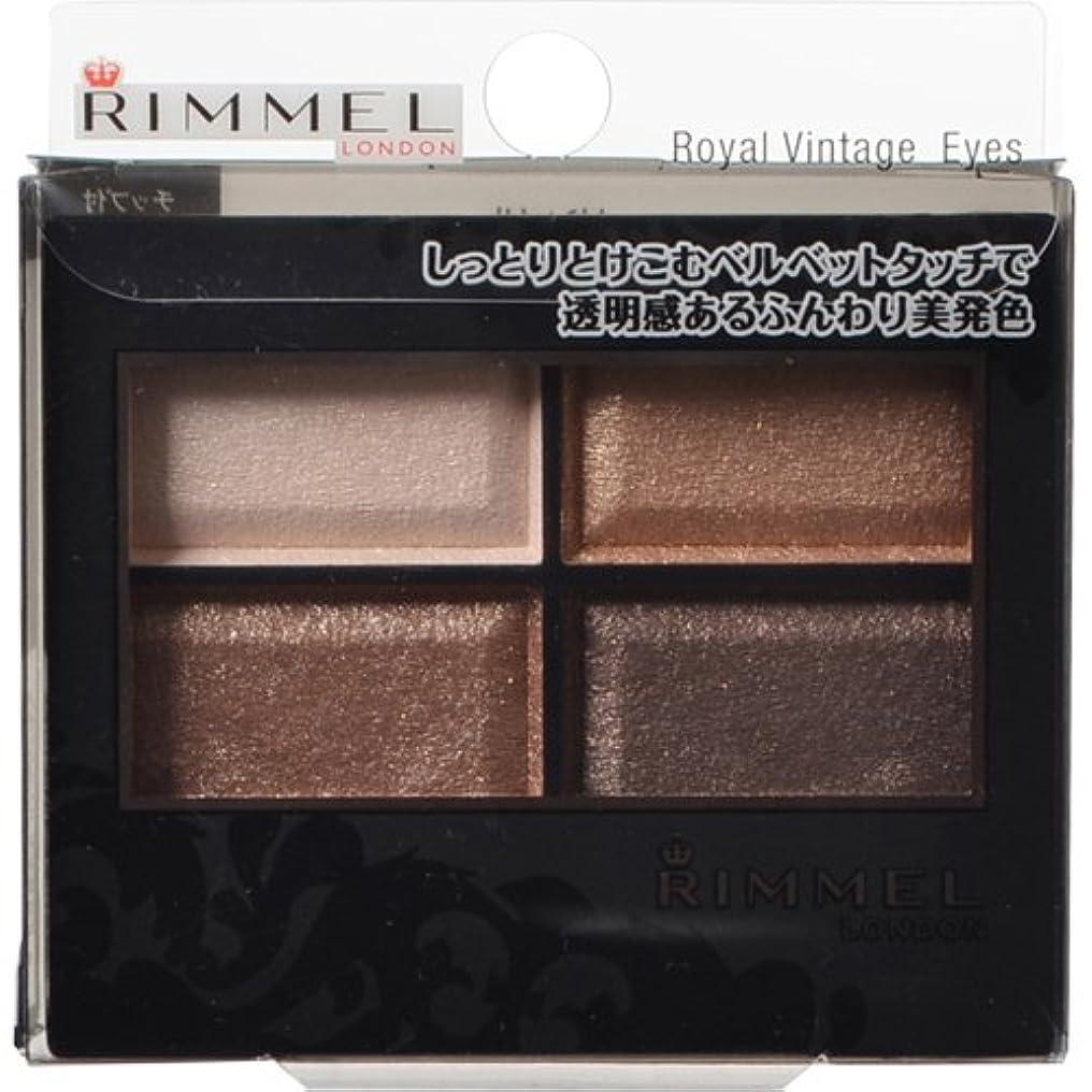 広告ポンプ夢リンメルロイヤルヴィンテージアイズ 003 クラシックブラウン