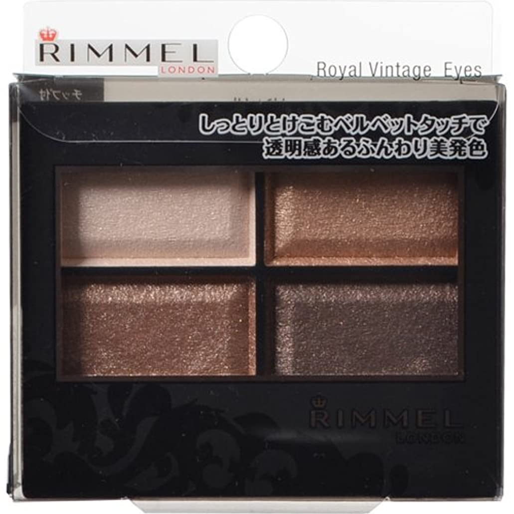 脆い蚊肥料リンメルロイヤルヴィンテージアイズ 003 クラシックブラウン