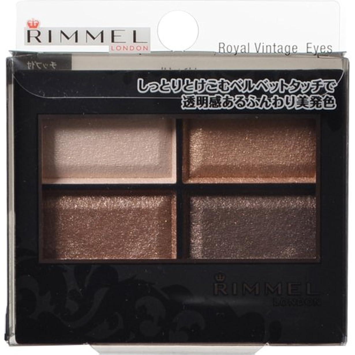 カカドゥプラカード倉庫リンメルロイヤルヴィンテージアイズ 003 クラシックブラウン