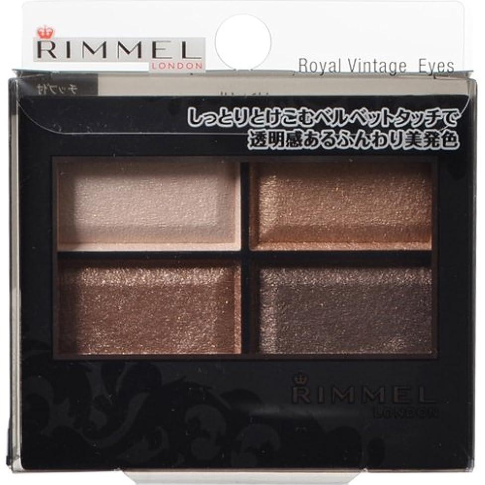 リットル赤外線誠意リンメルロイヤルヴィンテージアイズ 003 クラシックブラウン