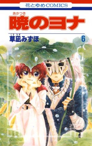 暁のヨナ 6 (花とゆめコミックス)の詳細を見る