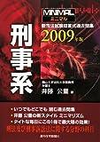 ミニマル新司法試験短答式過去問集刑事系 2009年版 (2009) (QP books)