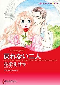 [花牟礼サキ, ケイト・ウォーカー]の戻れない二人 (ハーレクインコミックス)