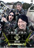 小野坂・小西のO+K DVD 2